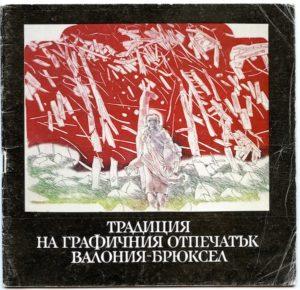 Roger Dewint - Exposition Bulgarie
